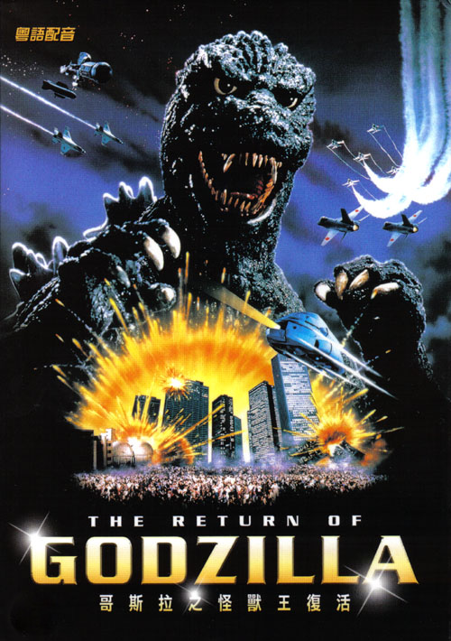 Return opf Godzilla International Poster