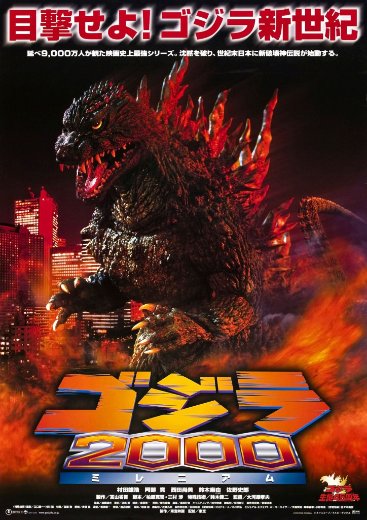 Godzilla 2000 poster japanese