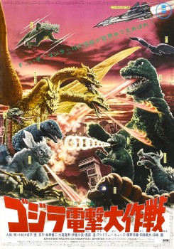 destroy-all-monsters-japanese-poster-2