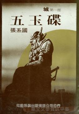 Wu Yu Die