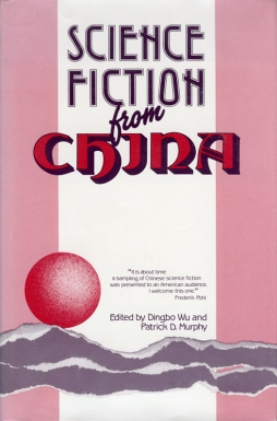 Science Fiction From China
