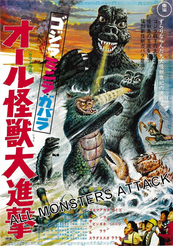 All Monsters Attack Poster with caption