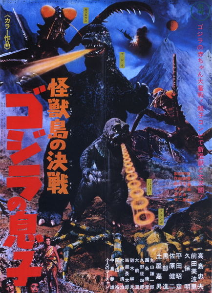 Son of Godzilla Japanese Poster 1967