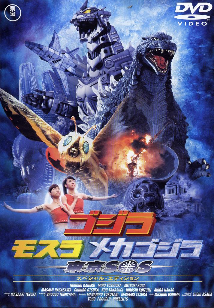 Godzilla Tokyo SOS