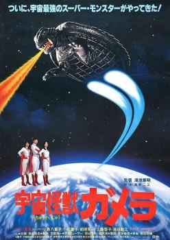 Gamera Super Monster Poster