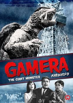 Gamera the giant monster cover