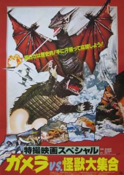 Gamera vs Gyaos poster