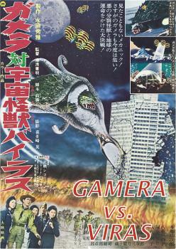 Gamera vs Viras poster