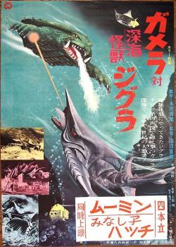 Gamera vs Zigra poster