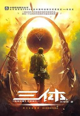 The Three Body Problem, Chinese edition