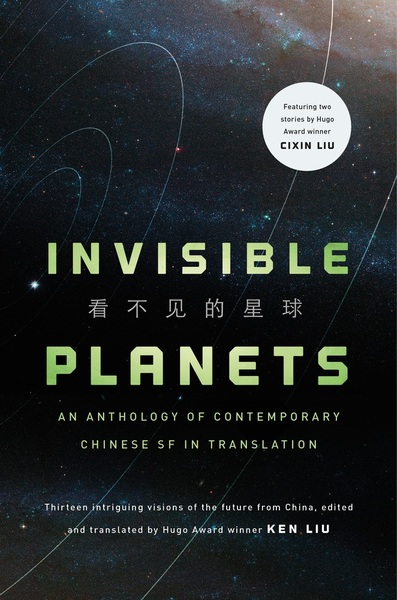 invisible-planets-small