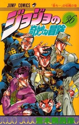 JoJo's Bizarre Adventure Volume 36