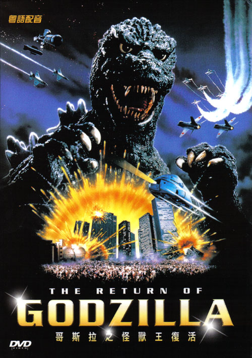 return-of-godzilla-international-dvd-cover