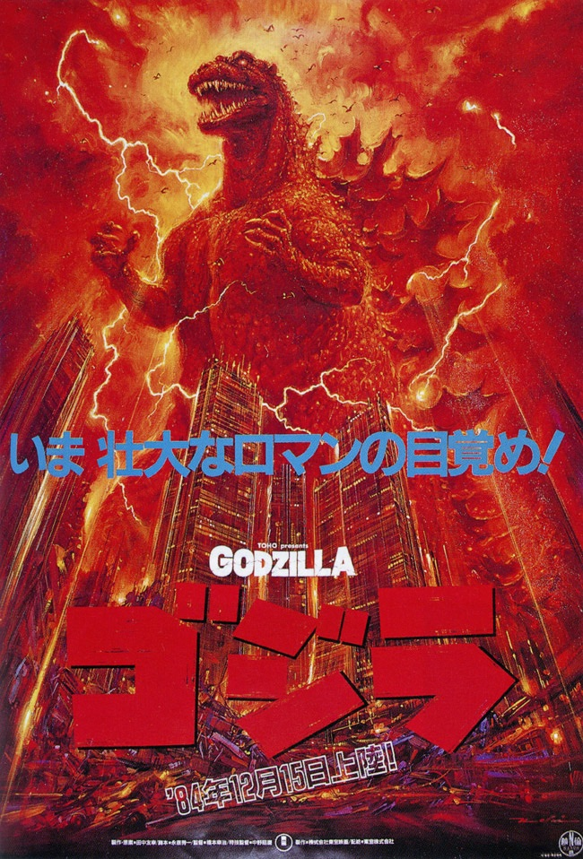 return-of-godzilla-teaser-poster