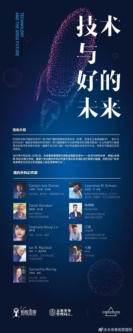 Science Fiction writers in Hangzhou-small