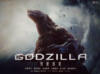 Godzilla-planet-of-monsters-poster-1