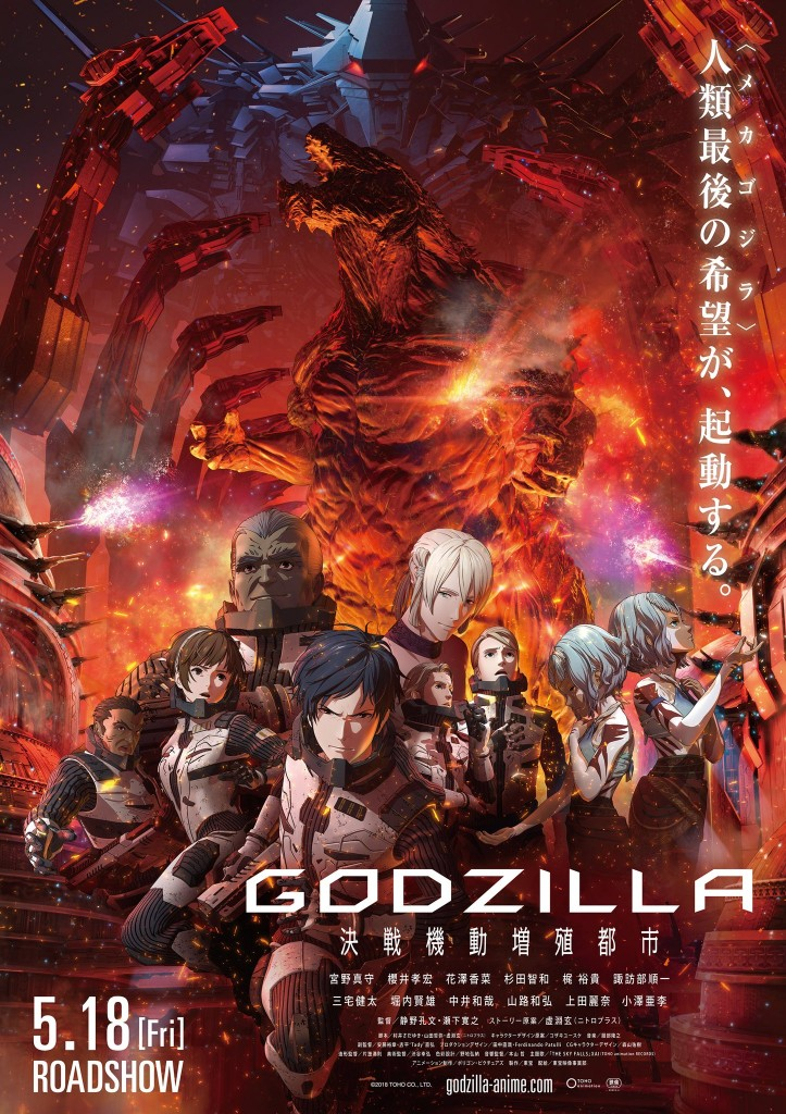 Godzilla-City-Edge-Battle-Roadshow-Poster