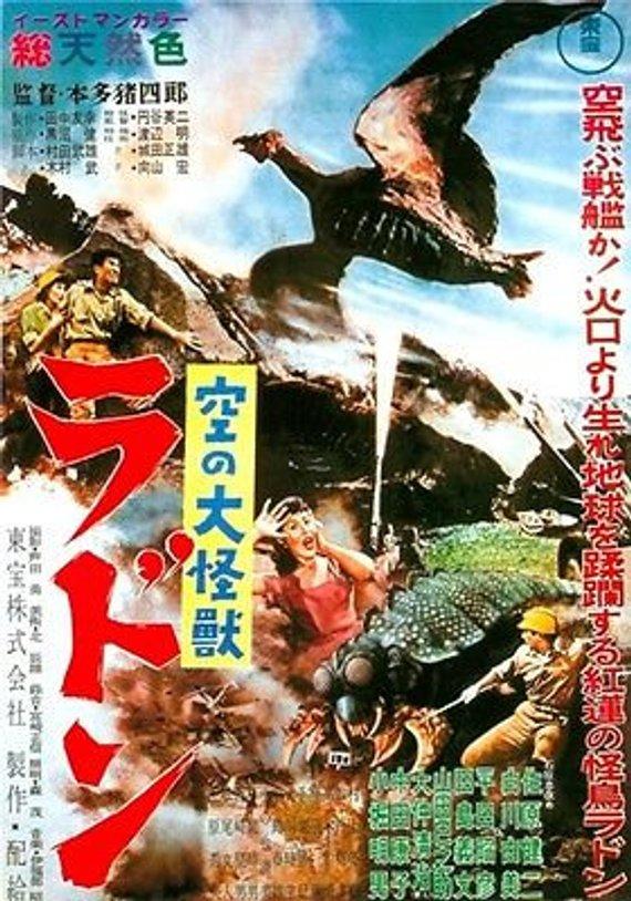 rodan-1956-japanese-poster