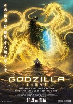 godzilla-planet-eater-japanese-poster