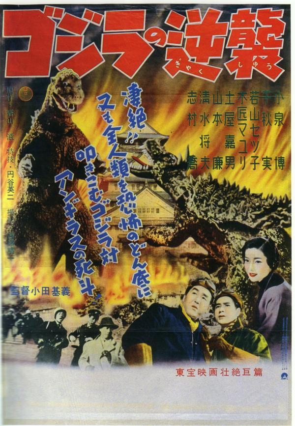 godzilla-raids-again-japanese-poster-1