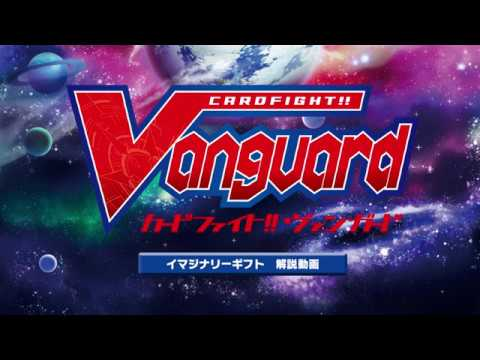 1B - Cardfight!! Vanguard