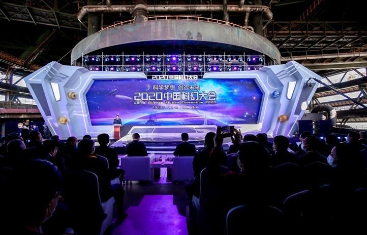 2020中国科幻大会